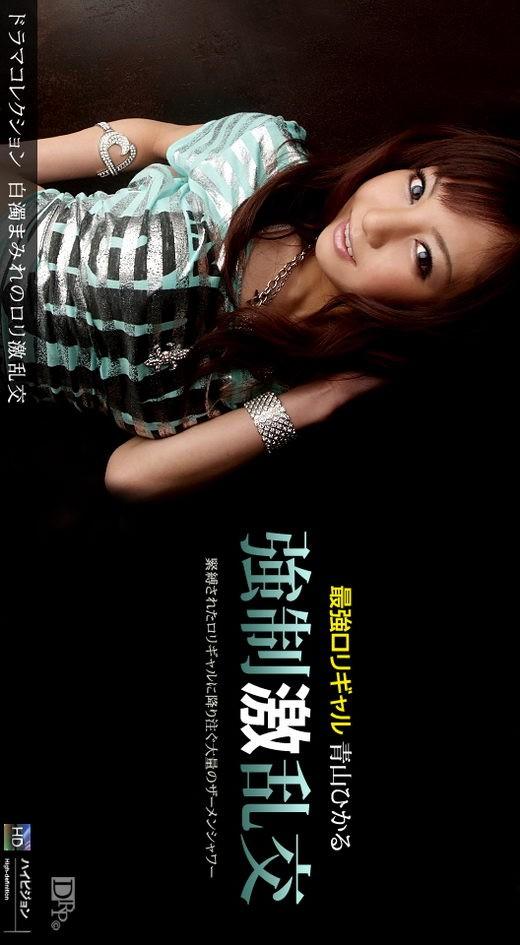 Hikaru Aoyama - `012 - [2011-01-20]` - for 1PONDO