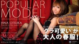 Hina Otsuka & Hina Ootsuka  from 1PONDO
