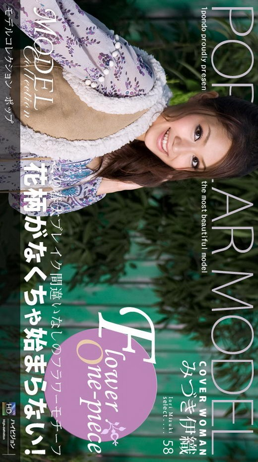 Iori Mizuki - `Popular Model` - for 1PONDO