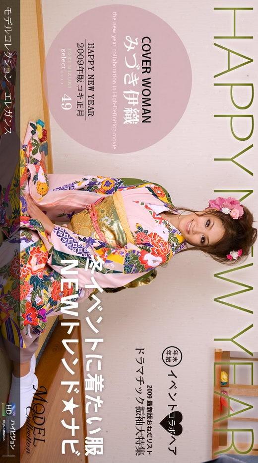 Iori Mizuki - `Happy New Year 2009` - for 1PONDO