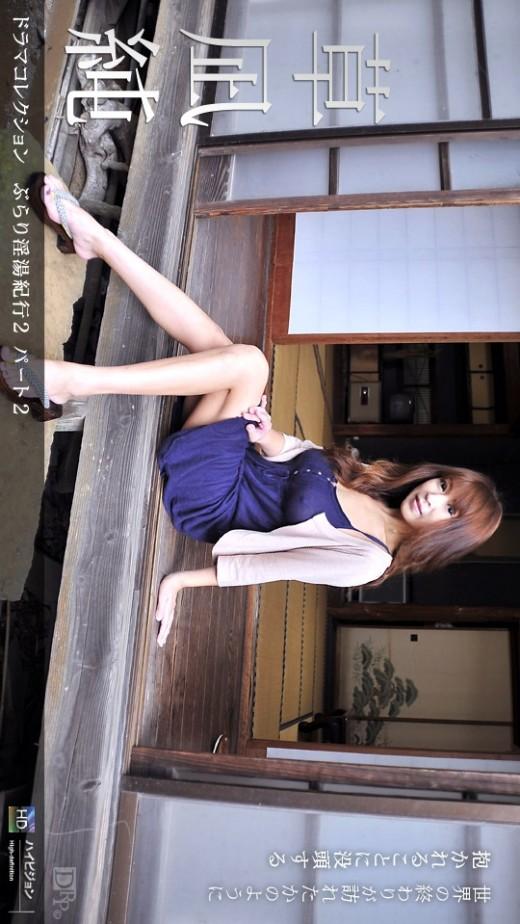Jun Kusanagi - `183 - [2011-09-27]` - for 1PONDO