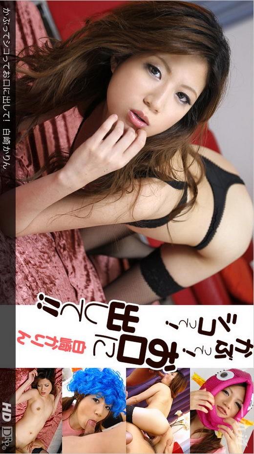 Karin Shirosaki - for 1PONDO