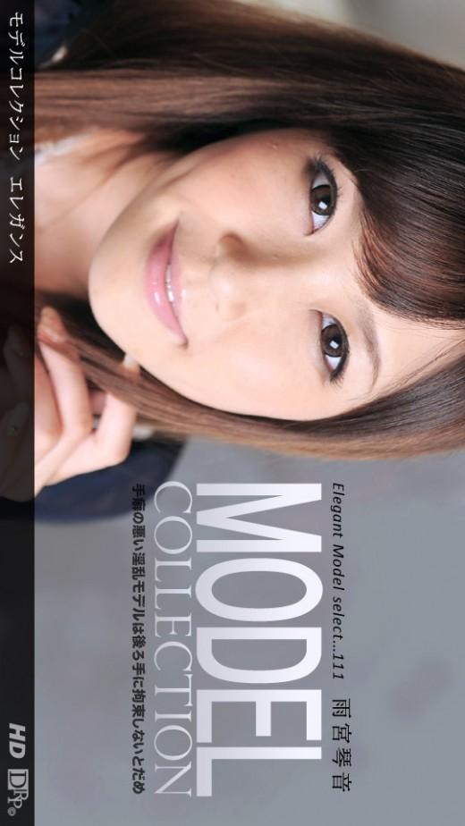 Kotone Amamiya - `311 - [2012-04-06]` - for 1PONDO