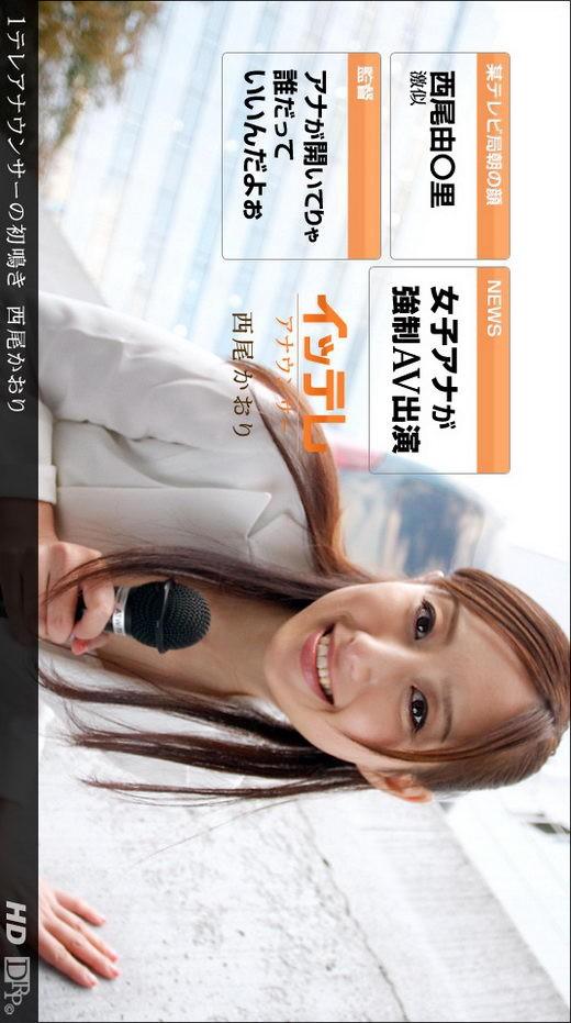 Kaori Nishio - for 1PONDO