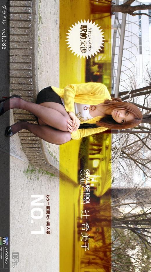 Kimiko Tsuji - for 1PONDO