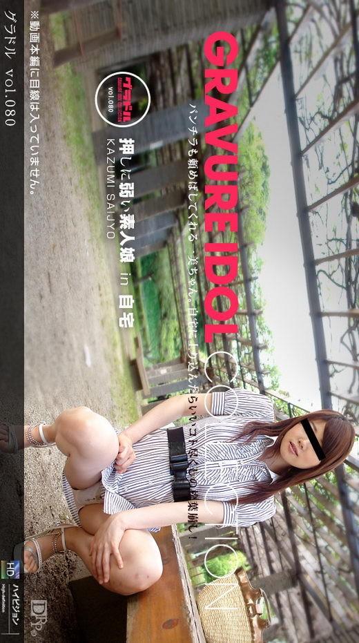 Kazumi Saijo - for 1PONDO
