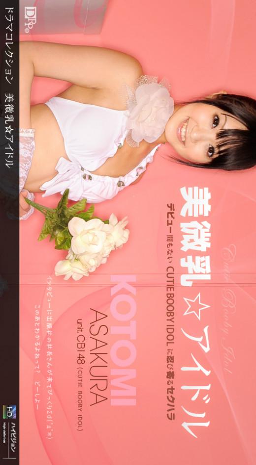 Kotomi Asakura - for 1PONDO