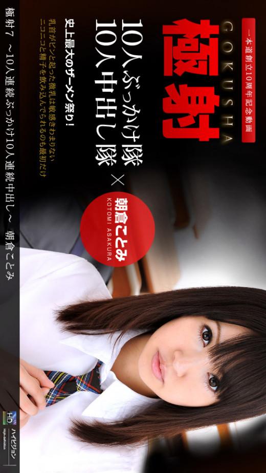 Kotomi Asakura in  gallery from 1PONDO