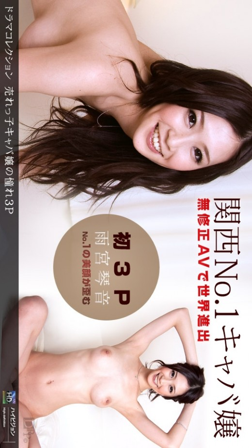 Kotone Amamiya - `106 - [2011-06-02]` - for 1PONDO