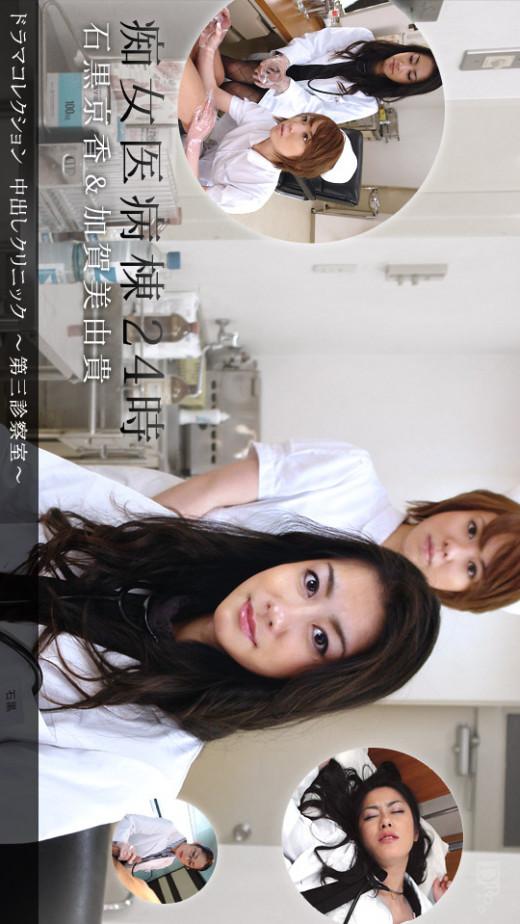 Kyoka Ishiguro & Yuki Kagami - for 1PONDO