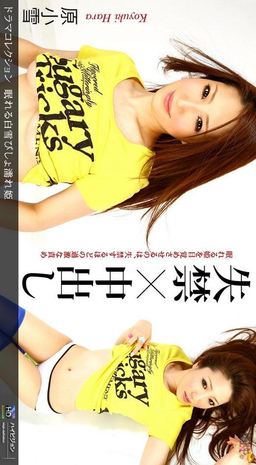 Koyuki Hara - for 1PONDO