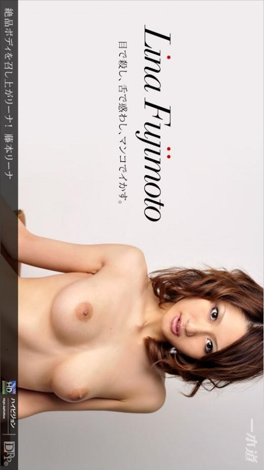 Lina Fujimoto - `232 - [2011-12-09]` - for 1PONDO