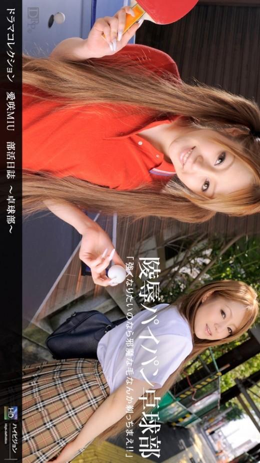 Miu Aisaki - `816 - [2010-04-17]` - for 1PONDO