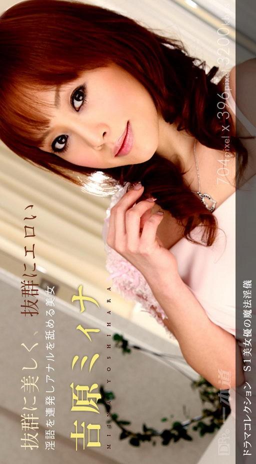 Miina Yoshihara - for 1PONDO