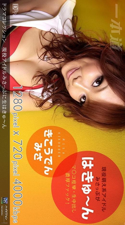 Misa Kikouden - for 1PONDO