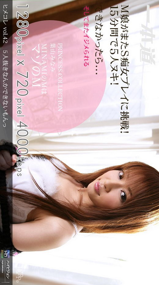 Minami Hayama - for 1PONDO