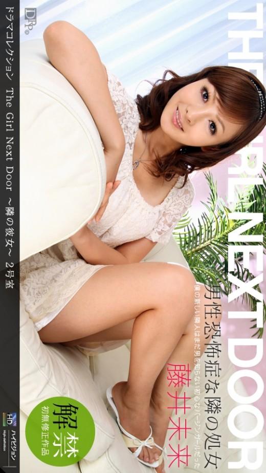 Mirai Fujii - `918 - [2010-08-28]` - for 1PONDO