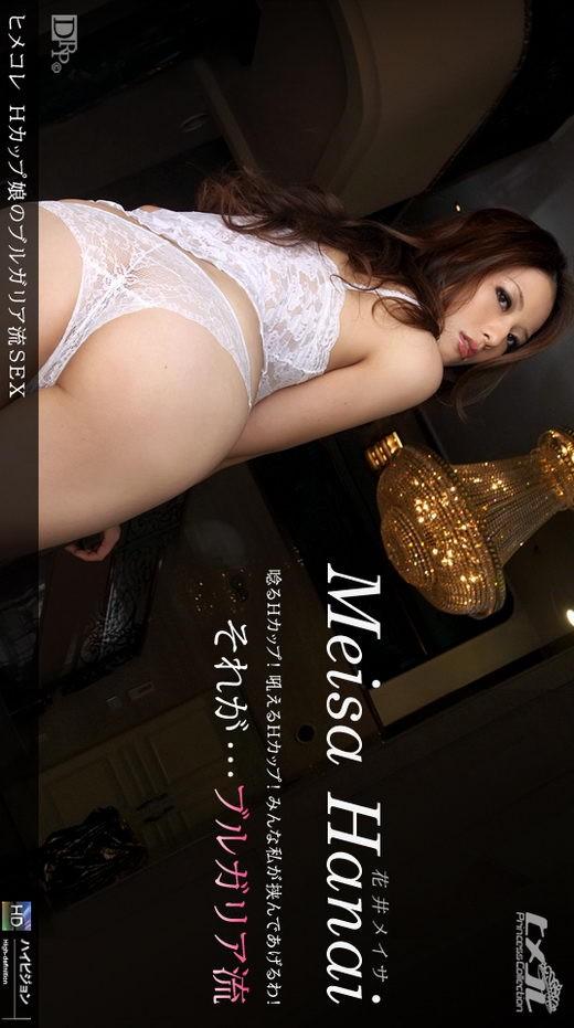 Meisa Hanai - for 1PONDO