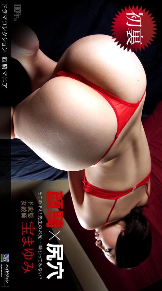 Mayumi Takara - for 1PONDO