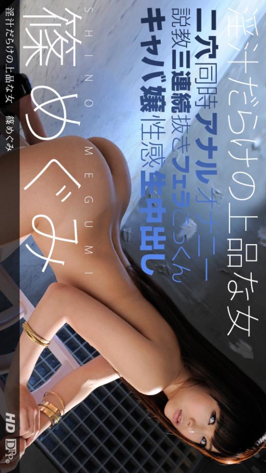 Megumi Shino - for 1PONDO