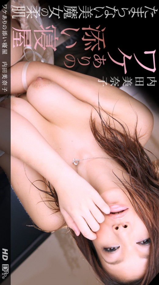 Minako Uchida - for 1PONDO