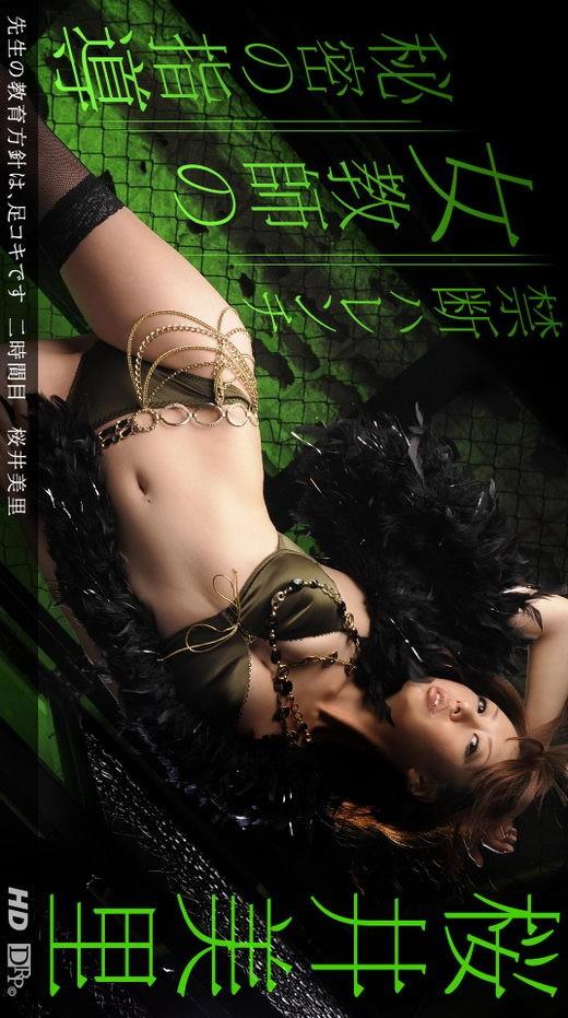 Misato Sakurai - for 1PONDO