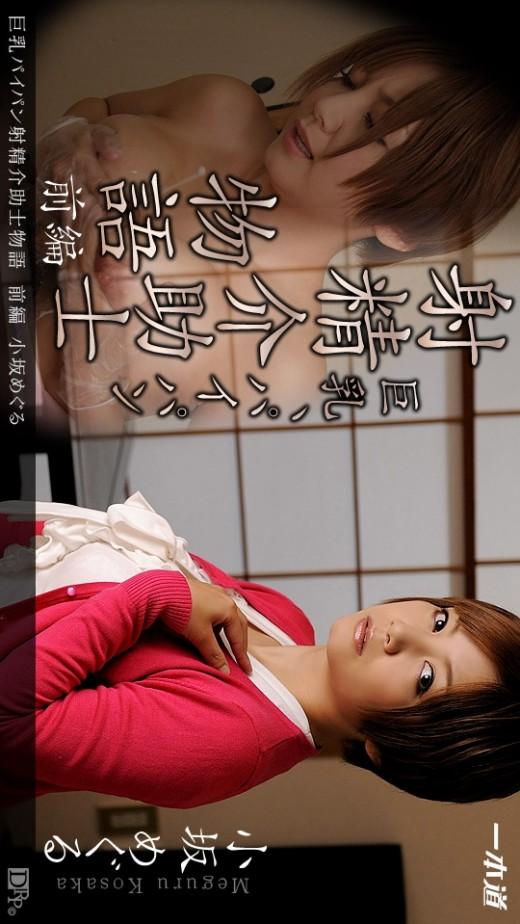 Meguru Kosaka - `440 - [2012-10-02]` - for 1PONDO