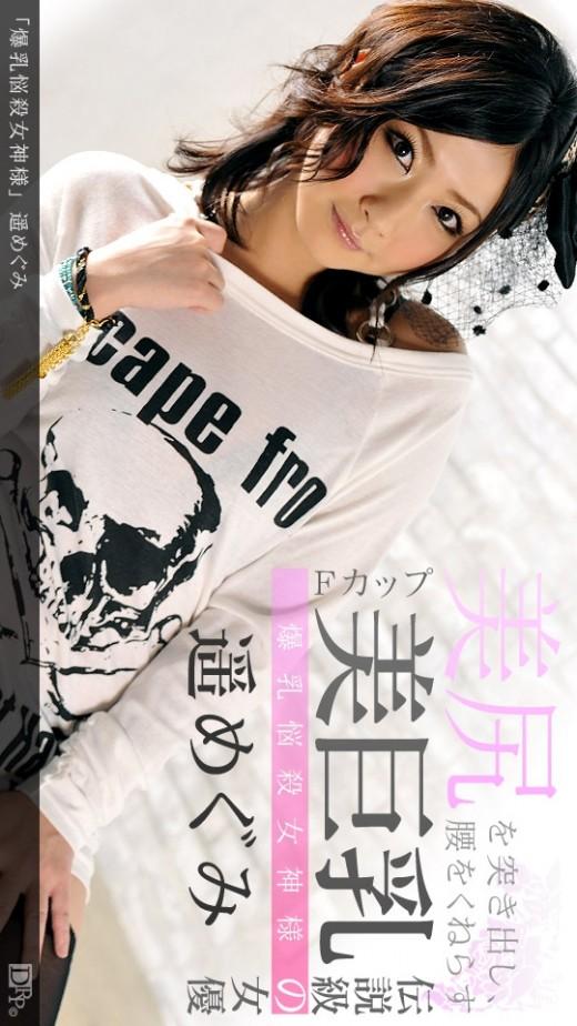 Megumi Haruka - `415 - [2012-08-28]` - for 1PONDO