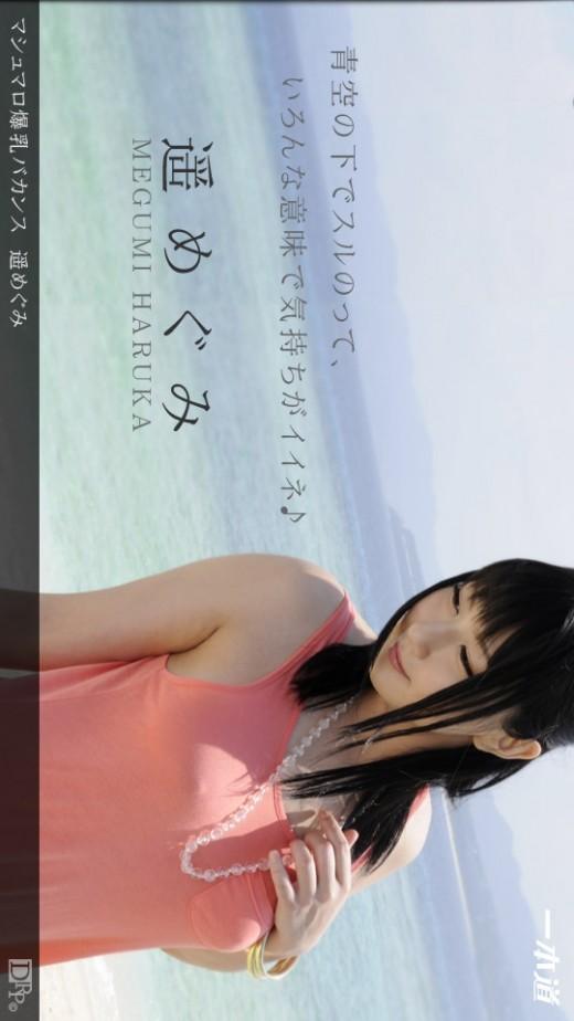Megumi Haruka - `385 - [2012-07-17]` - for 1PONDO