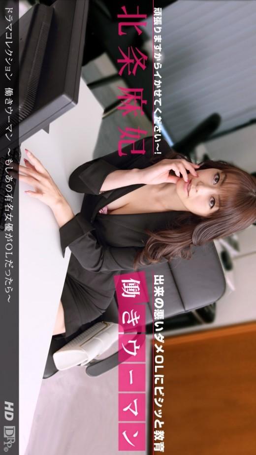 Maki Hojo - `356 - [2012-06-07]` - for 1PONDO