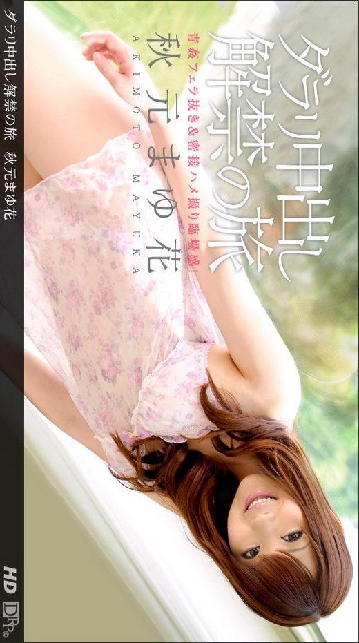 Mayuka Akimoto - for 1PONDO