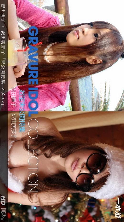 Maiko Yoshida & Minako Sawada - for 1PONDO