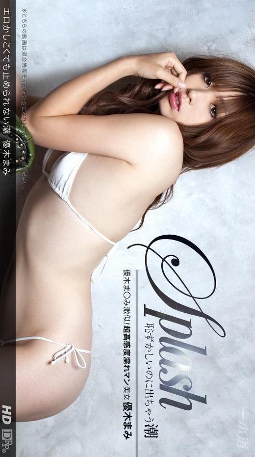 Mami Yuuki - for 1PONDO