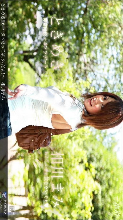 Mami Aikawa - for 1PONDO