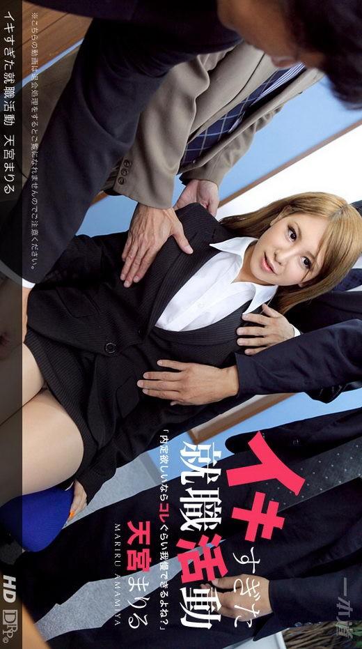 Mariru Amamiya - for 1PONDO