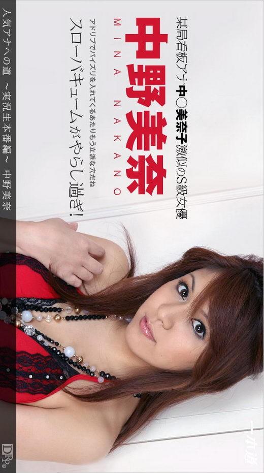 Mina Nakano - for 1PONDO