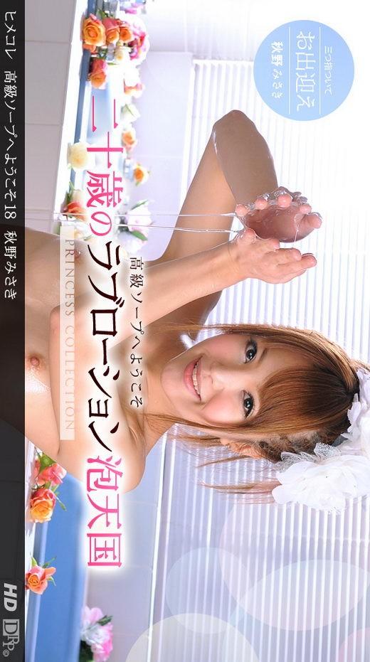 Misaki Akino - for 1PONDO