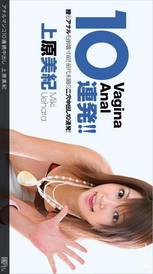 Miki Uehara - for 1PONDO