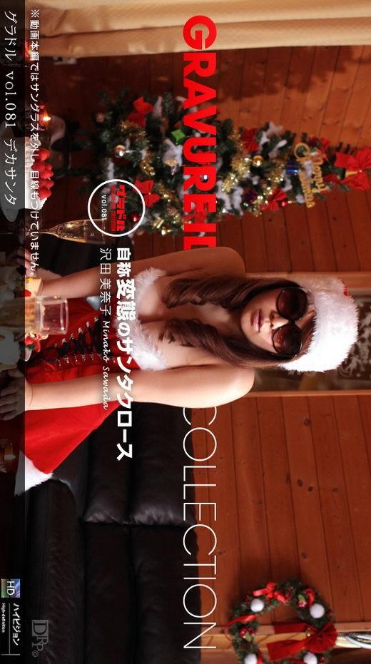 Minako Sawada - for 1PONDO