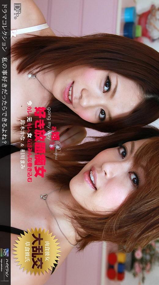 Mami Aikawa & Kana Suzuki - for 1PONDO