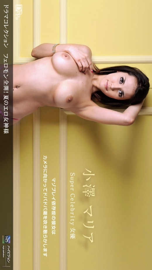 Maria Ozawa - `146 - [2011-08-02]` - for 1PONDO