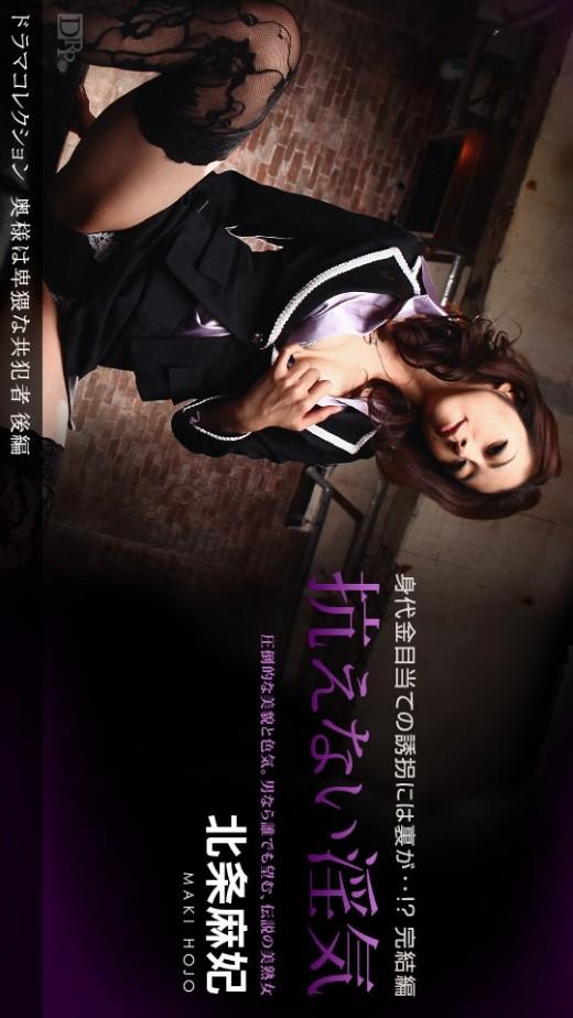 Maki Hojo - `055 - [2011-03-22]` - for 1PONDO