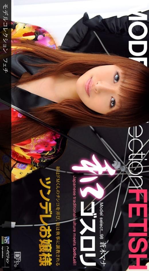 Mana Aoki - `014 - [2011-01-22]` - for 1PONDO