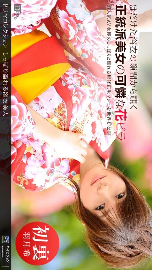 Nozomi Hazuki - `893 - [2008-08-07]` - for 1PONDO
