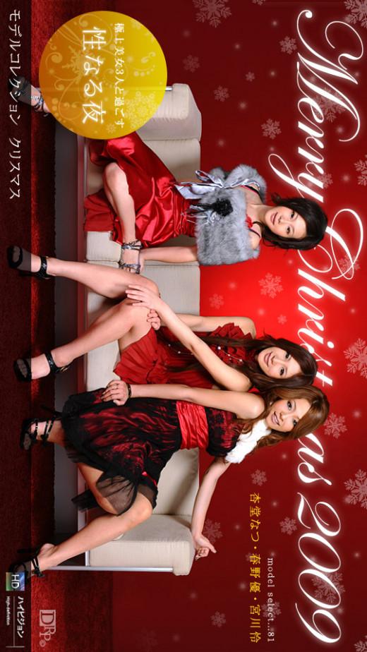 Natsu Ando, Yu Haruno and Rei Miyakawa - `Merry Christmas 2009` - for 1PONDO