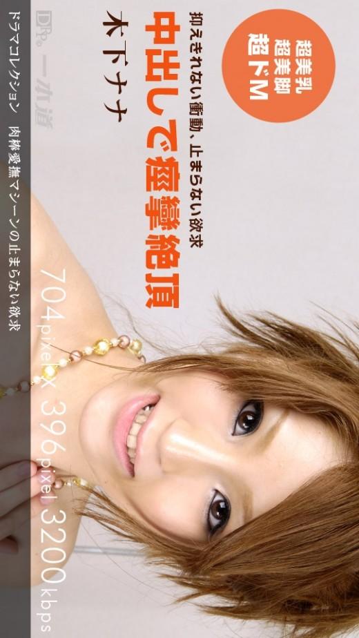 Nana Kinoshita - `705 - [2009-11-04]` - for 1PONDO