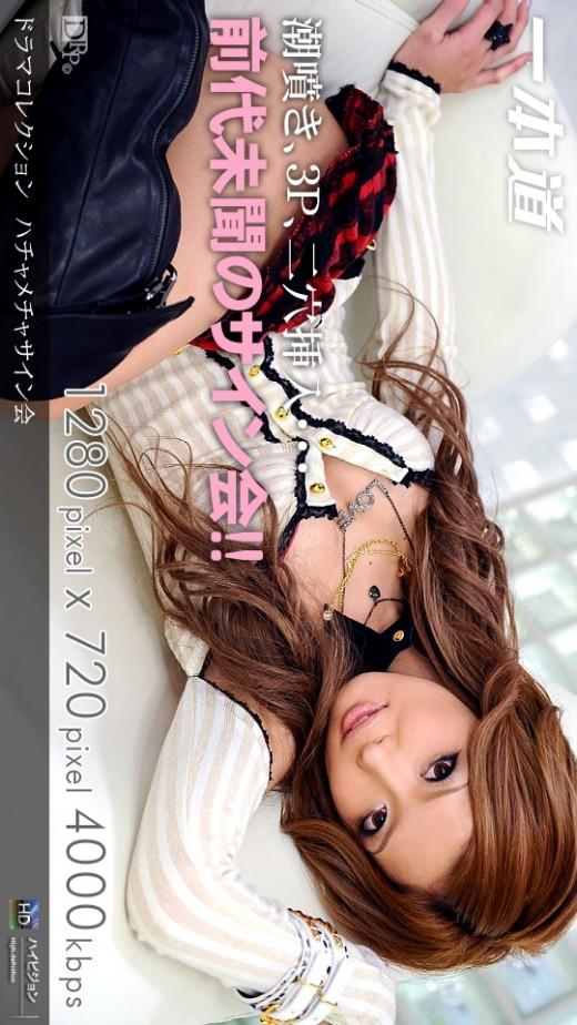 Naami Hasegawa - `607 - [2009-06-12]` - for 1PONDO
