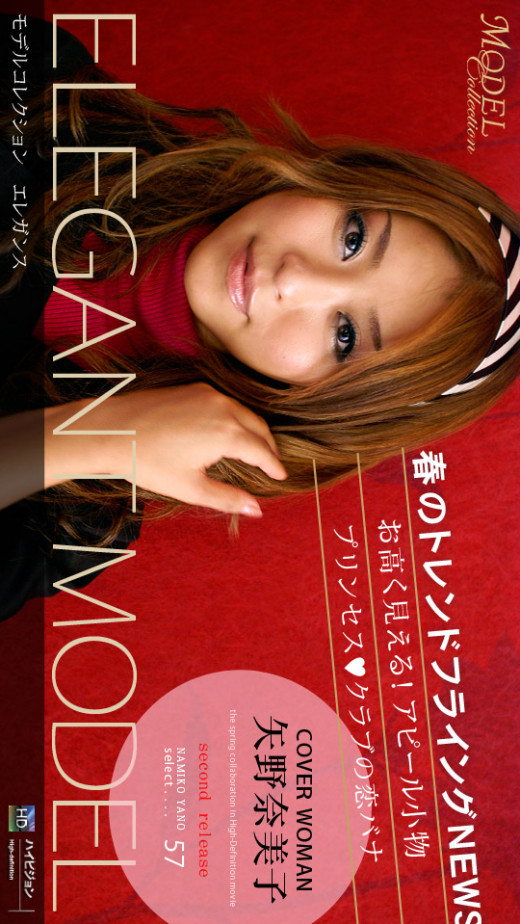 Namiko Yano - `Elegant Model` - for 1PONDO