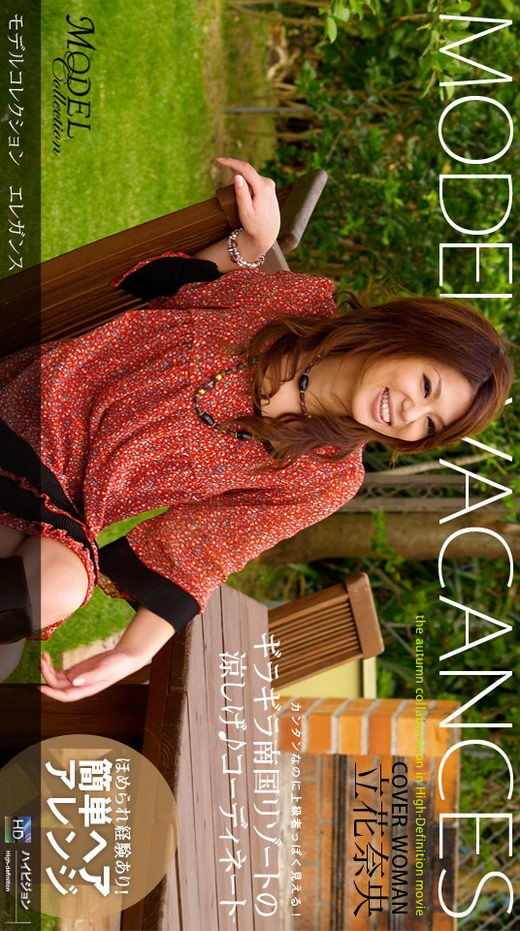 Nao Tachibana - `Model Vacances` - for 1PONDO