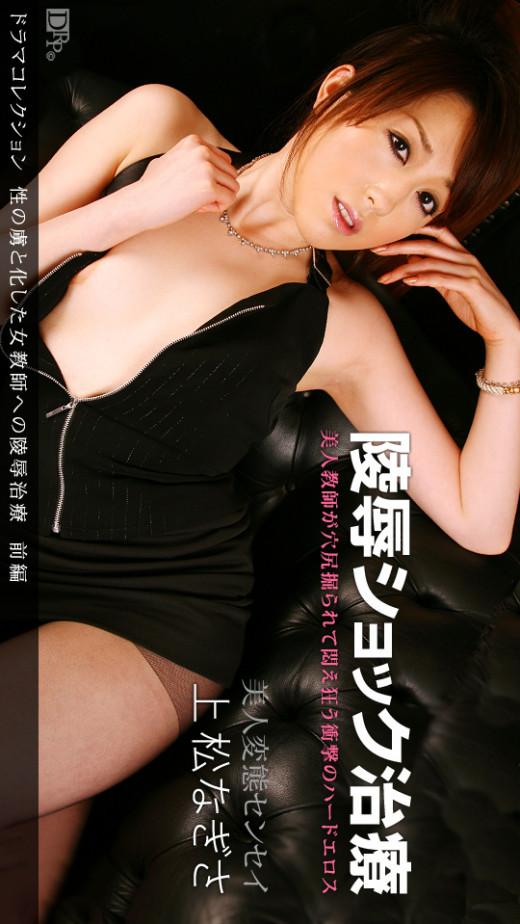 Nagisa Uematsu - for 1PONDO